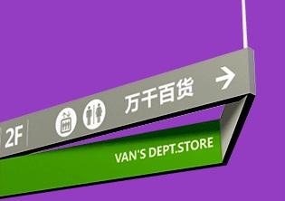 青岛万达广场导示系统设计