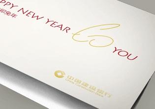 中国建设银行新年宣传物料设计
