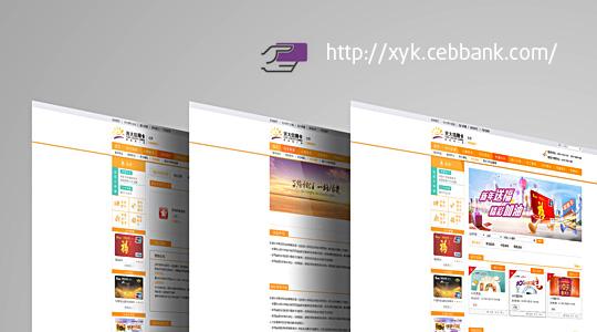 光大银行信用卡官网全新上线