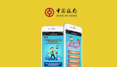 中国银行转账免费H5设计