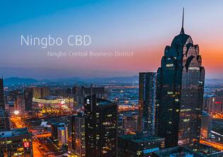 宁波CBD商务区