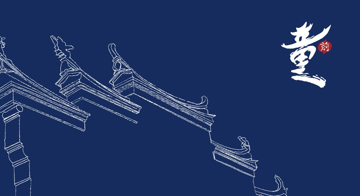 前童古镇标志logo设计+VI设计