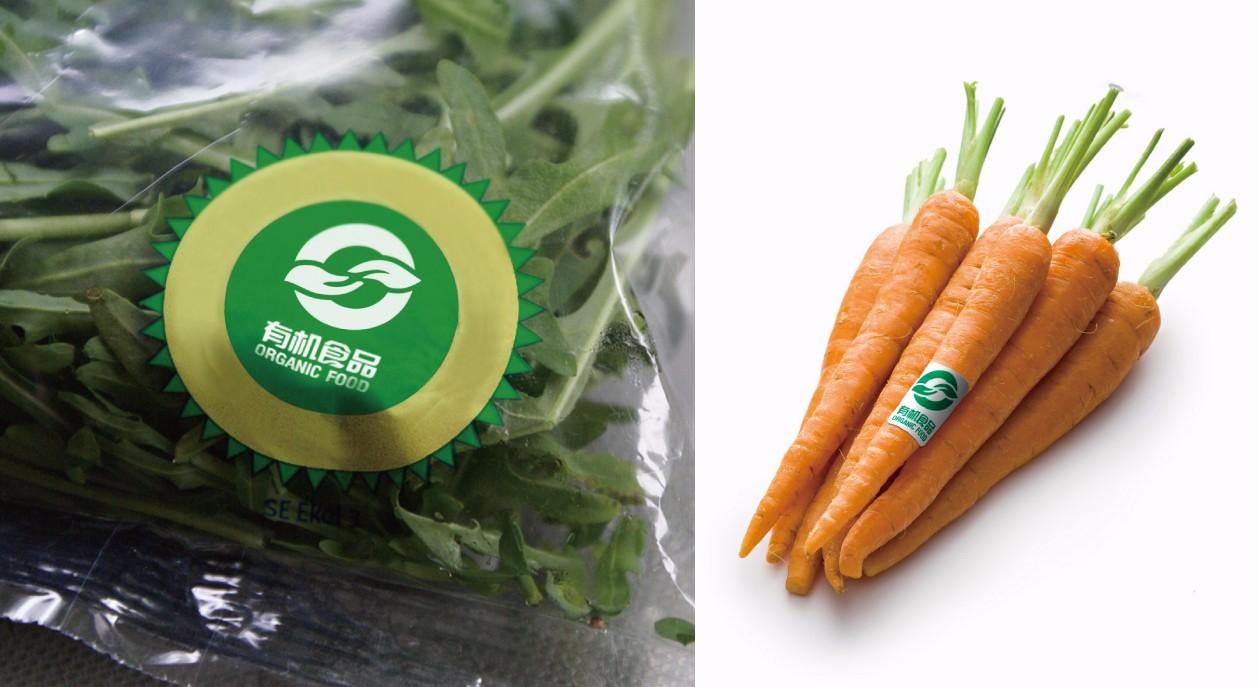 中国国家有机食品认证标志设计