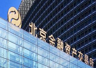 北京金融资产交易所