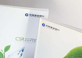 中国建设银行CSR社会责任报告设计