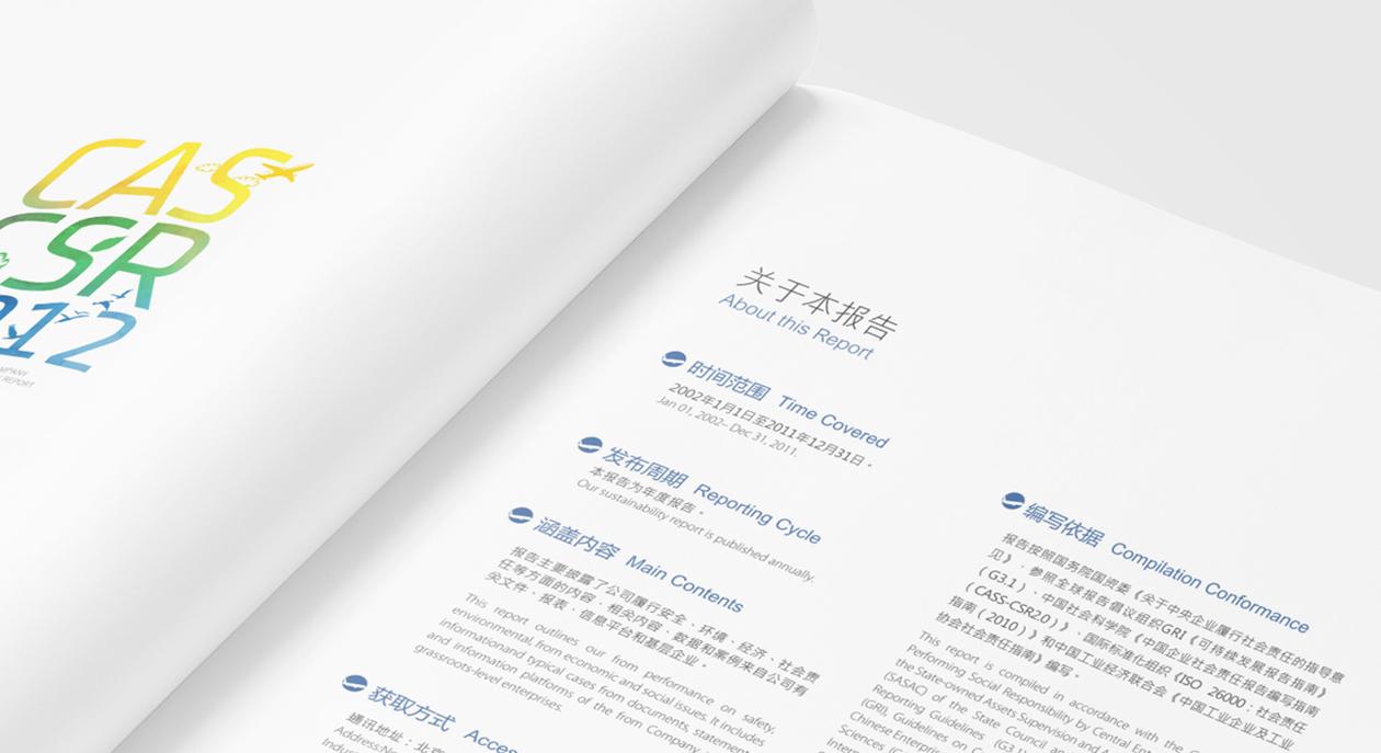 中国航空器材集团公司CSR社会责任报告设计