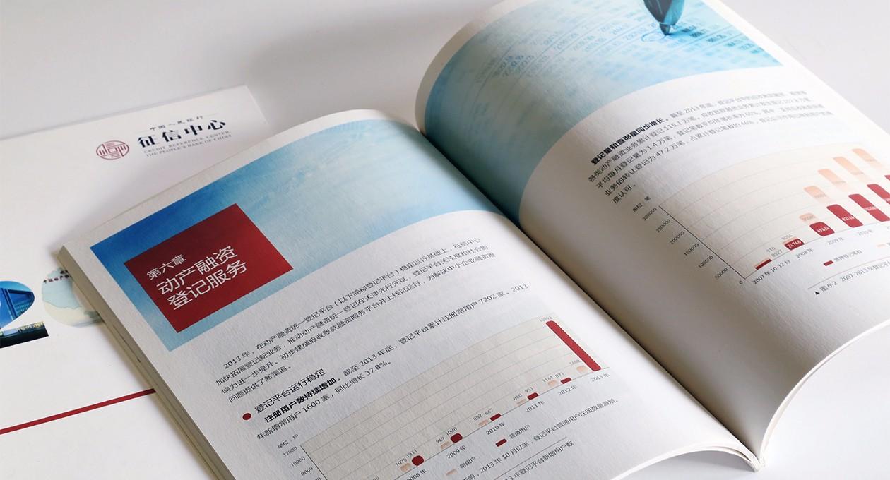 中行征信中心年报设计