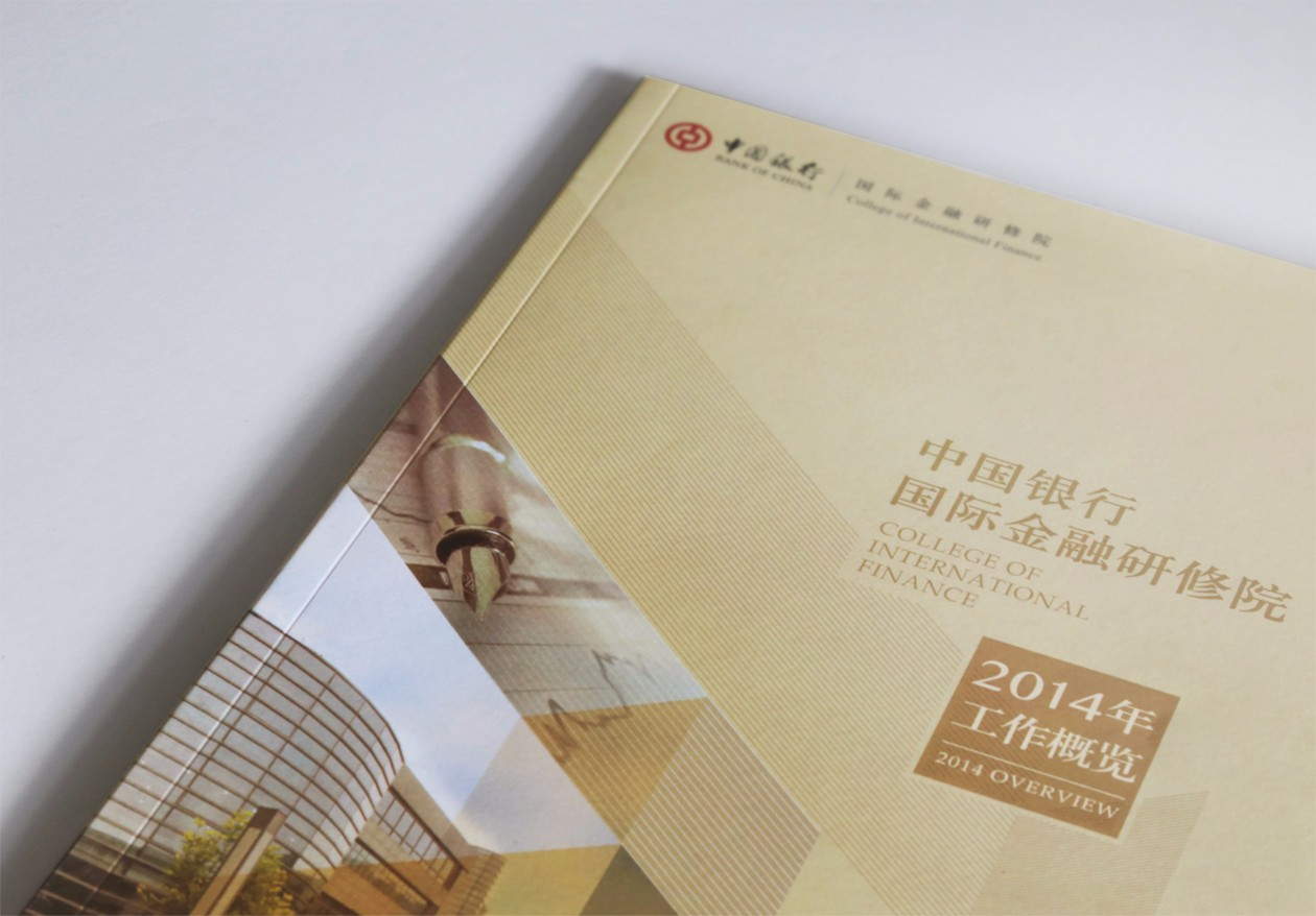 中国银行国际金融研究院年报设计