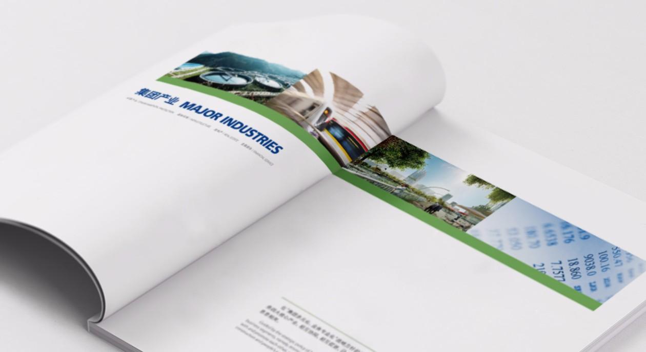 北京首创集团有限公司年报设计
