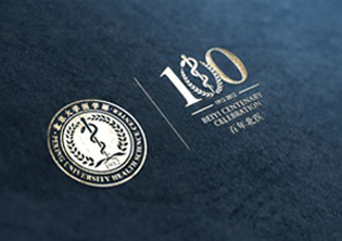 北大医学部百年纪念画册设计