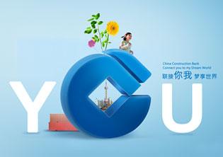 中国建设银行社会责任宣传海报
