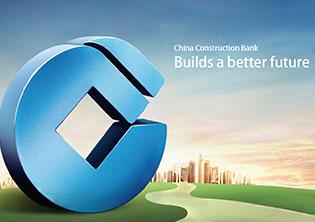 中国建设银行品牌形象暨成立60周年全球广告宣传创意设计