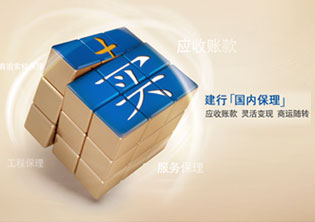 建设银行国内保理业务广告