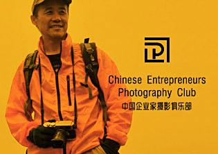 中国企业家摄影俱乐部