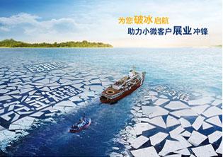交通银行小企业财富管理业务-展业通海报