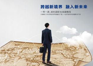 交通银行中长期信保跨境融资产品海报