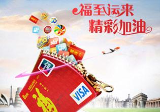 """中国光大银行信用卡中心""""福卡""""促销活动海报"""