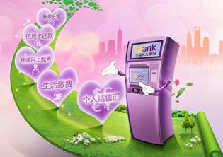 光大银行电子银行自助银行服务升级海报