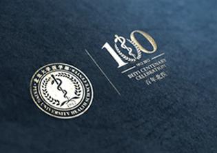 北京大学医学部百年庆典纪念画册设计