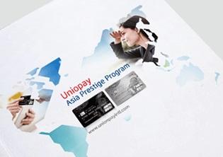 银联国际产品手册设计制作