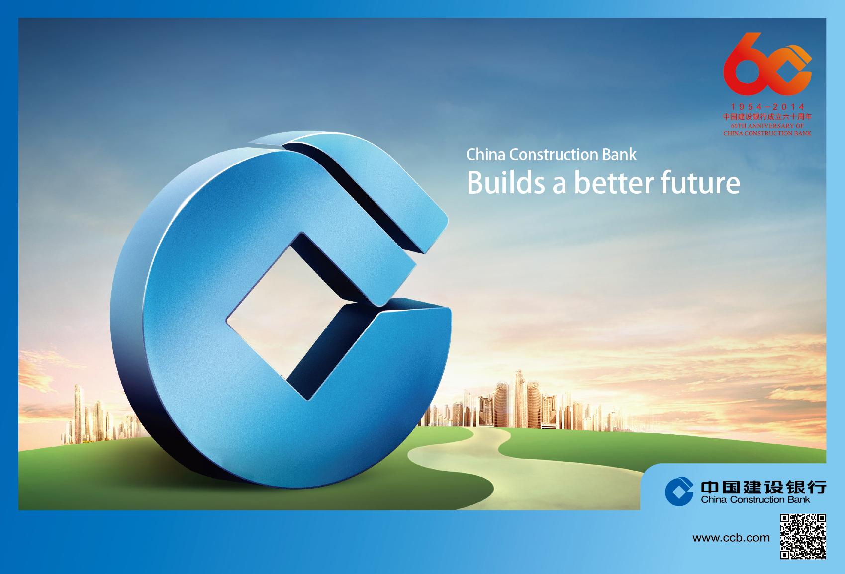 中国建设银行品牌形象暨成立60周年全球广告宣传创意设计图片