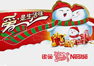 雀巢2012年圣诞节终端促销POSM主视觉