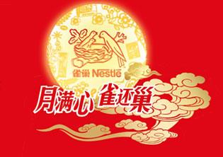 雀巢2011年中秋节卖场终端促销POSM
