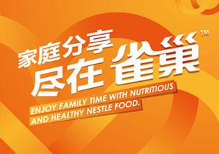 雀巢家庭套餐促销活动海报