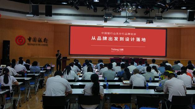 目朗受邀为中国银行山东分行做品牌管理培训