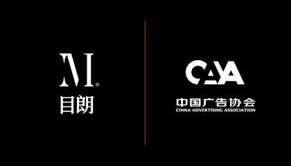 目朗正式成为中国广告协会会员