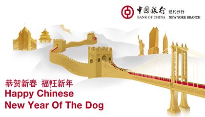 中国银行贺年广告亮相美英四大主流媒体