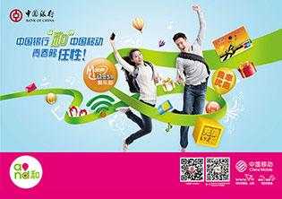中国银行和中国移动校园联合营销海报