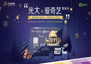 中国光大银行信用卡中心-爱奇艺圣诞白金卡宣传海报