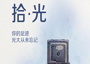 中国光大银行信用卡中心2017年年度账单H5创意设计