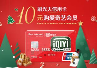 中国光大银行信用卡爱奇艺圣诞金卡宣传海报