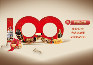 中国光大银行信用卡百元优享-京东双12满减活动海报