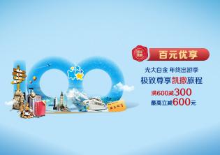 中国光大银行信用卡百元优享-凯撒旅游满减活动海报