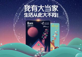中国光大银行信用卡中心-光大大当家联名卡海报