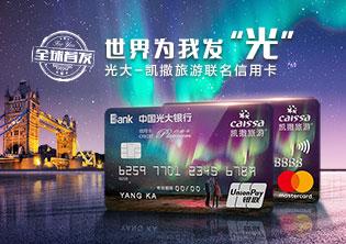 中国光大银行信用卡中心-光大凯撒联名卡宣传海报