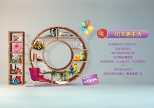 中国光大银行信用卡中心-10元惠生活-业务海报