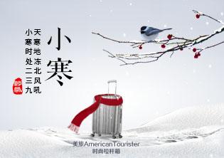 光大信用卡美旅时尚拉杆箱小寒节气广告